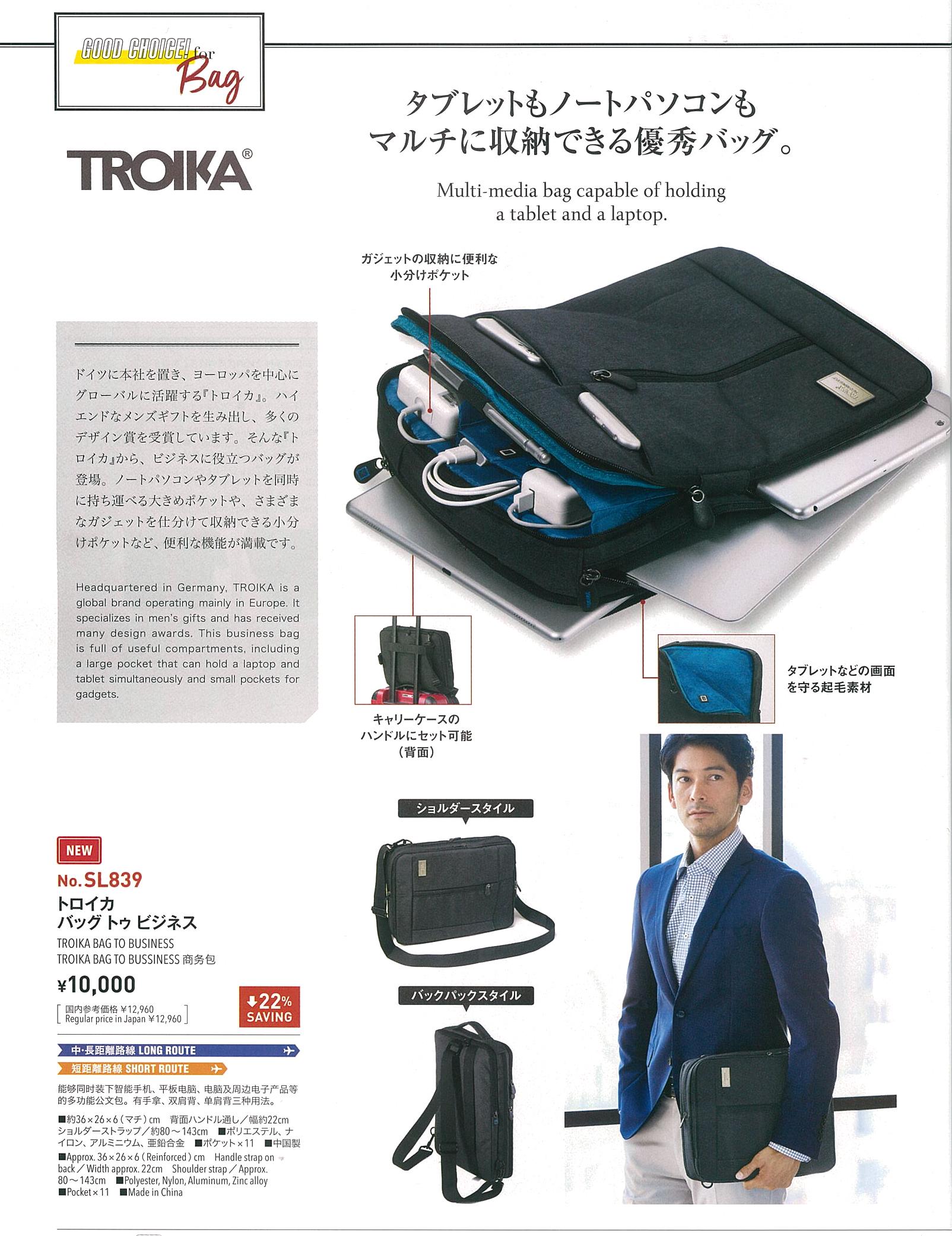 ANA国際線 機内販売において、TROIKA製品の取扱いが開始されました